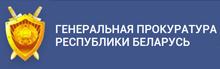 Генеральная прокуратура Республики Беларусь