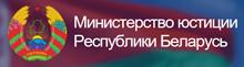 Министерство юстиции Республики Беларусь